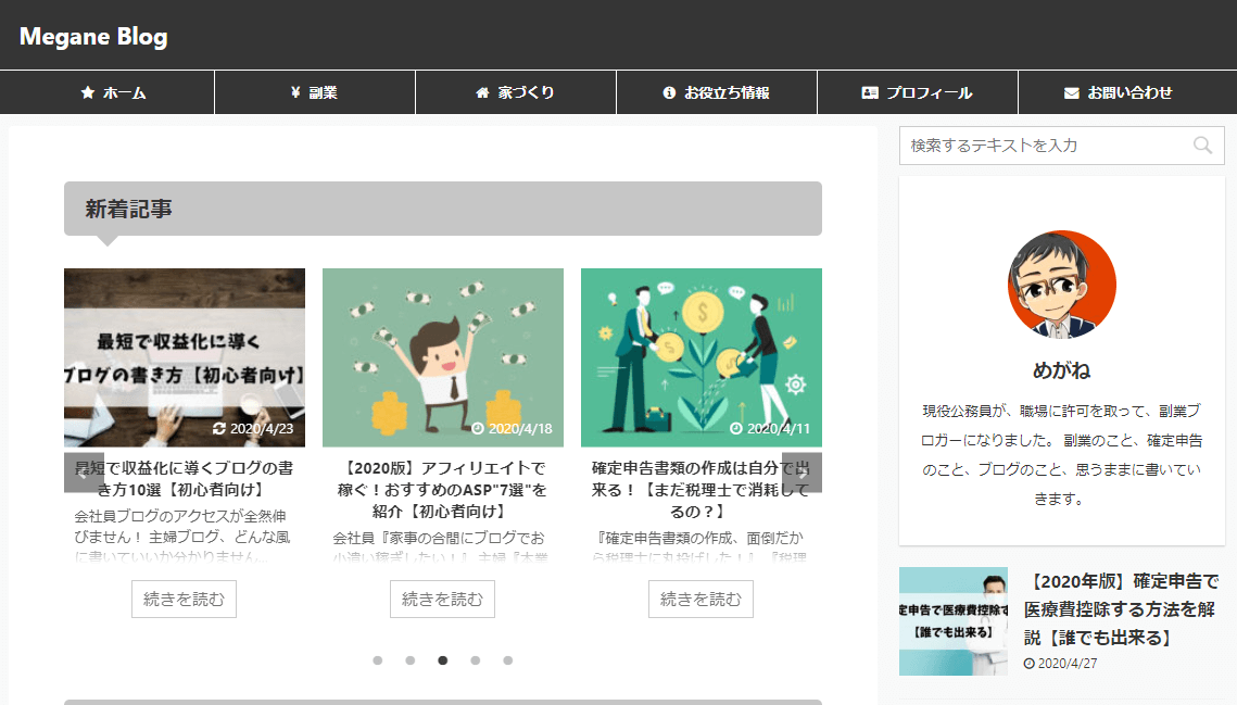 Megane Blog