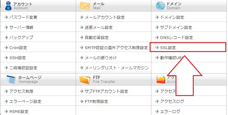 サーバーパネル独自SSL化設定ボタン