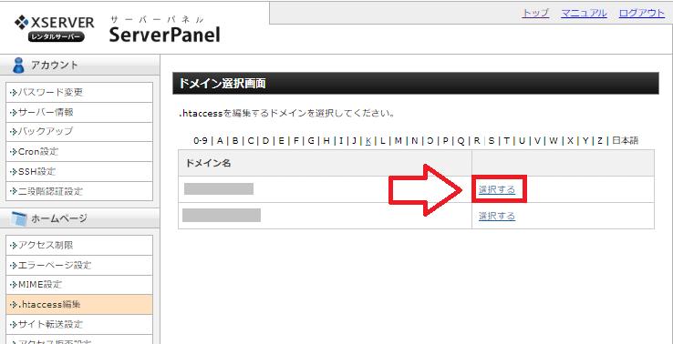 ドメイン選択画面htaccess
