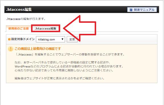 htaccess編集上級者画面