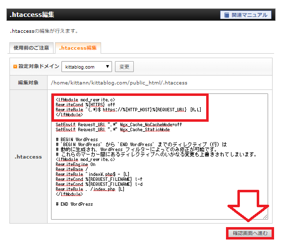 htaccess編集確認画面へ進む