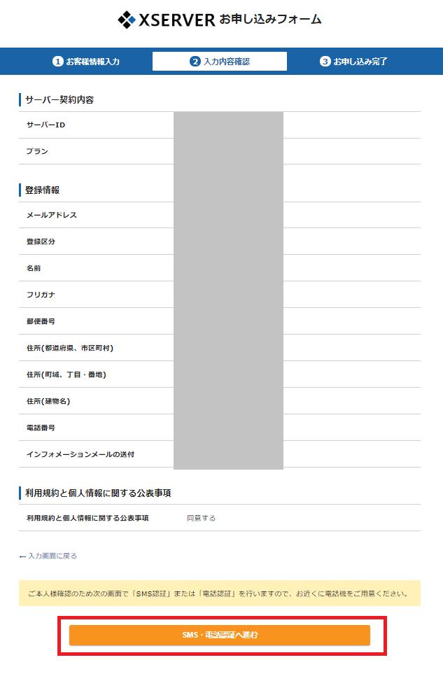 エックスサーバー入力画面
