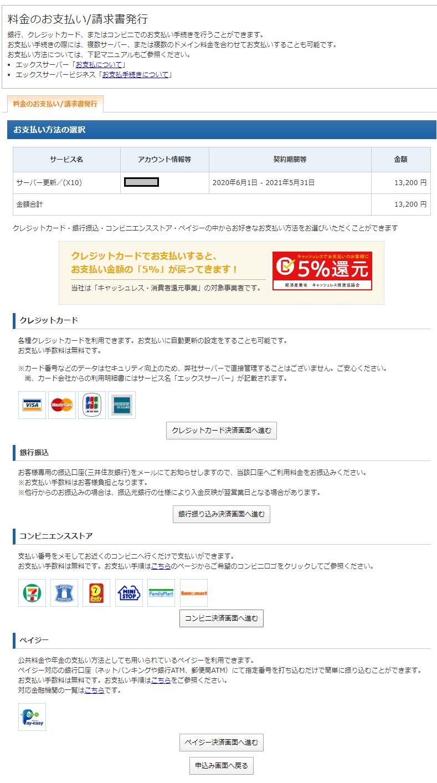 エックスサーバー決済画面