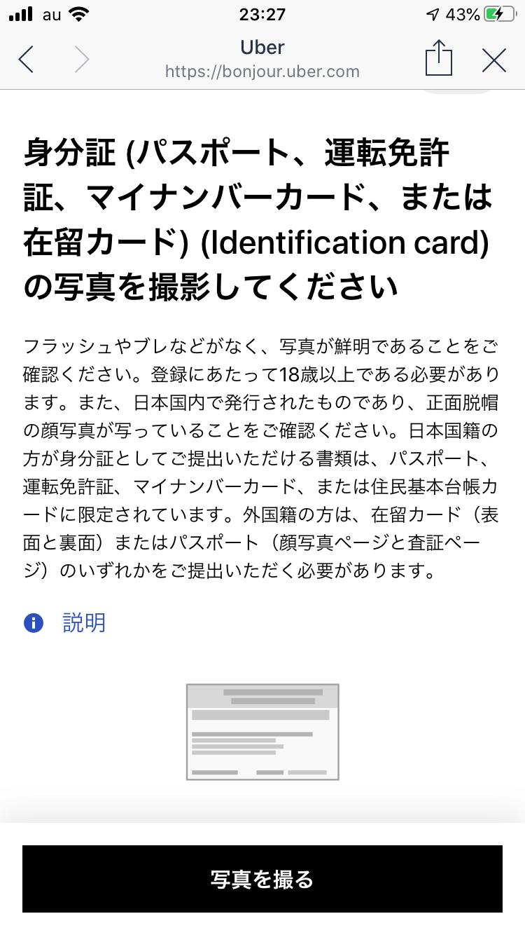 身分証設定