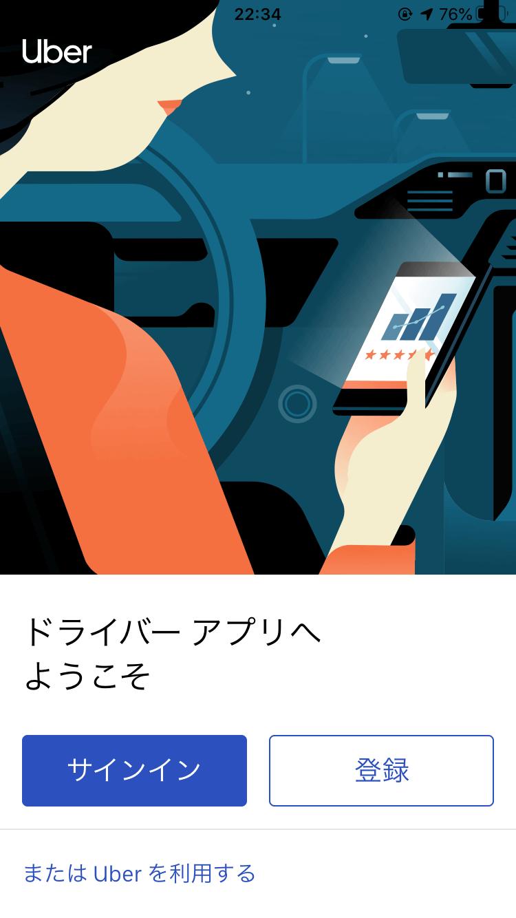 ドライバーアプリへようこそ