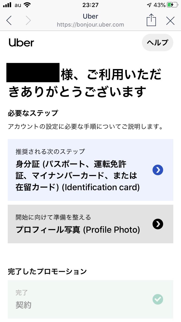 身分証とプロフィール写真の登録